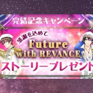 \ 完結記念キャンペーン『Future with REVANCE』 /