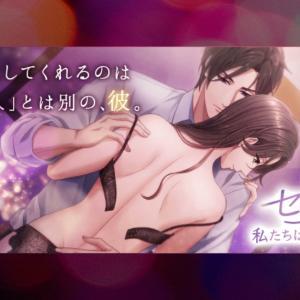 【新連載】セフレ~私たちは恋ができない