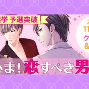 いま!恋すべき男たち~総選挙予選突破~