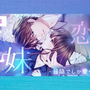 【新連載】兄妹恋愛 -日陰でしか愛せない僕ら-