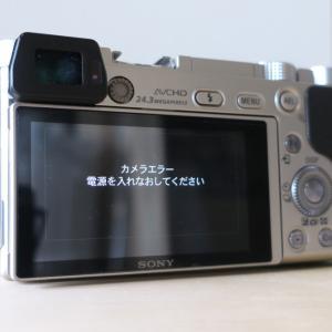 ソニーのカメラエラー「電源をいれなおしてください」を修理してきた。