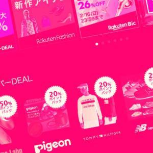 【楽天】商品ページデザインは売れてるお店から学ぼう!