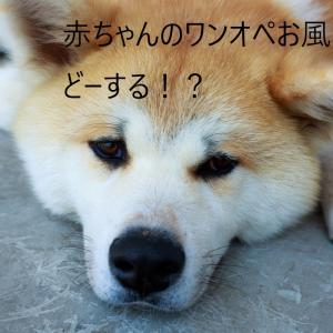 【育児】赤ちゃんのワンオペお風呂どーする!?
