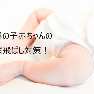 【育児】男の子赤ちゃんの尿飛ばし対策!