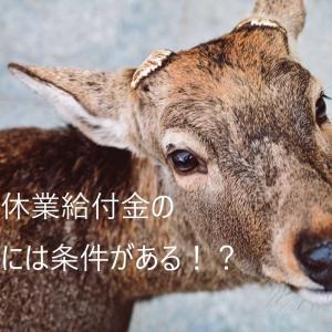 【育児】育児休業給付金の受給には条件がある!?