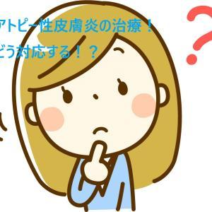 【育児】アトピー性皮膚炎の治療!どう対応する!?