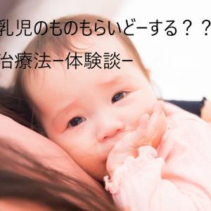【育児】乳児のものもらいどーする??治療法ー体験談ー