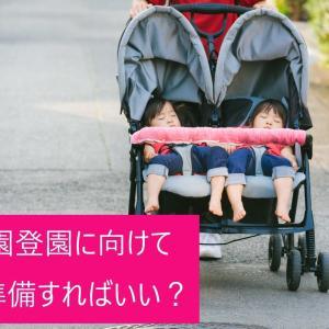 【育児】保育園登園に向けて何を準備すればいい?