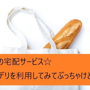 【育児】話題の宅配サービス☆コープデリを利用してみてぶっちゃけどう?-体験談-