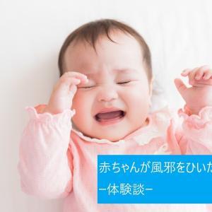 【育児】赤ちゃんが風邪をひいた!!!ー体験談ー