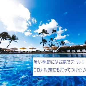 【育児】暑い季節にはお家でプール!コロナ対策にも打ってつけ☆彡