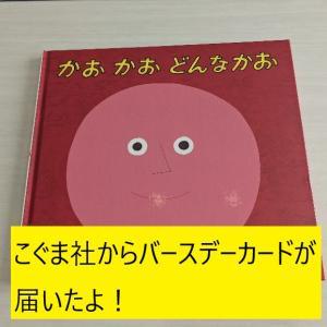 【育児】絵本のこぐま社からバースデーカードが届いたよ!