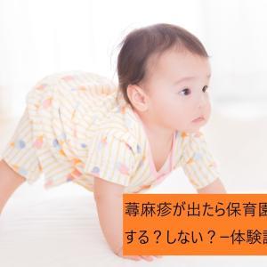 【育児】蕁麻疹が出たら保育園登園する?しない?ー体験談ー