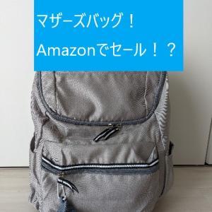 【育児】オススメ★マザーズバッグ!Amazonでセール!?