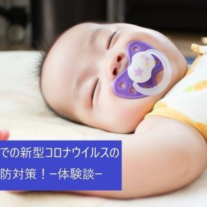 【育児】保育園での新型コロナウイルスの感染予防対策!ー体験談ー