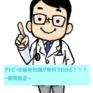 【育児】アトピーの最新知識が無料でわかる!!!ー期間限定ー