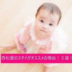【育児】西松屋のスタイがオススメの理由!3選!