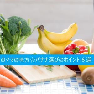 【添加物】育児中のママの味方☆バナナ選びのポイント6選