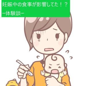 【育児】子どもの好き嫌いの原因は?妊娠中の食事が影響してた!?ー体験談ー