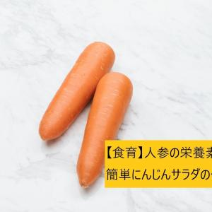 【食育】人参の栄養素4選!簡単にんじんサラダの作り方