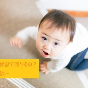 【育児】1歳半検診て何やるの?-体験談-