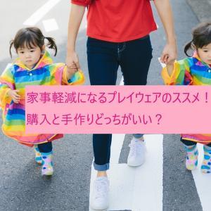 【育児】家事軽減になるプレイウェアのススメ!購入と手作りどっちがいい?