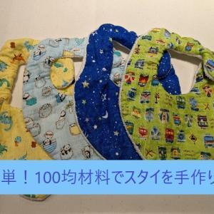 【育児】簡単!100均材料でスタイを手作り!