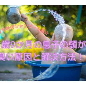 【育児】1歳9か月の息子の頭が臭い原因と解決方法!おすすめのシャンプー5選☆