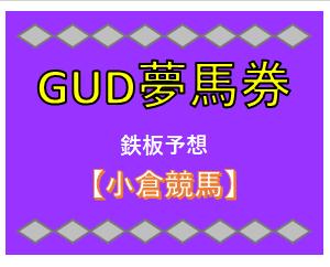【鉄板】2月16日(日) 小倉競馬の予想!!