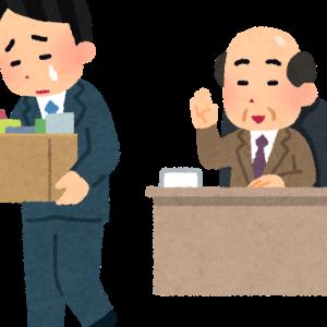 【仕事】コンプライアンス