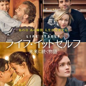 映画「LIFE ITSELF」どんなに悲しいことがあっても幸せは隠れてる
