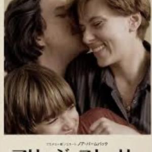 離婚の映画なのに「マリッジ ストーリー」な訳 理解不能な価値観?