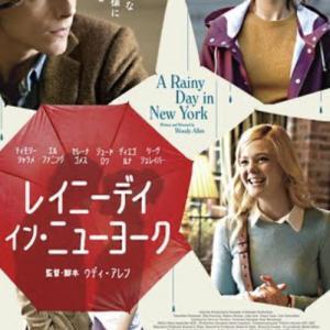 映画「レイニーデイ・イン・ニューヨーク」と アメリカの寛容