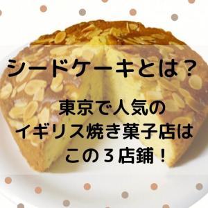 シードケーキとは?東京の人気イギリス焼き菓子3店鋪!〜NHKグレーテルのかまど〜