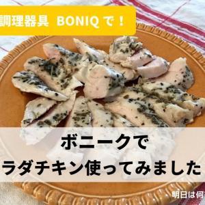 低温調理器BONIQ(ボニーク)でサラダチキン!想像以上のやわらかさ!