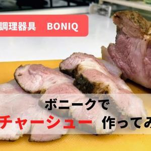 低温調理器具BONIQ(ボニーク)で人気レシピ「豚チャーシュー」作ったよ!