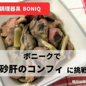 低温調理器具BONIQ(ボニーク)で「砂肝のコンフィ」を作ってみた感想!