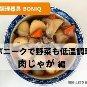 低温調理器具BONIQ(ボニーク)で野菜も美味しくなる!「肉じゃが」で検証