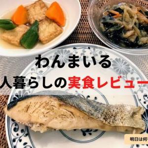 わんまいる【一人暮らしの口コミ体験談】健幸ディナー実食レビュー!