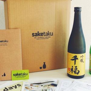 saketaku(サケタク)の申し込み手順!5分でサクッとわかる【画像付きで解説】