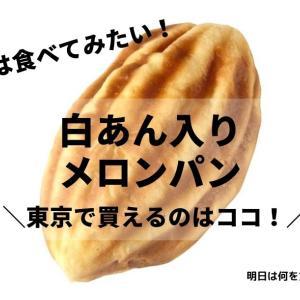 白あん入りメロンパン☆東京では珍しい?!買えるのはこのお店!