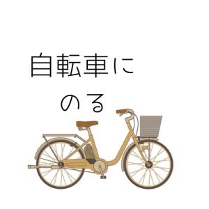 サイクリングに手を出して