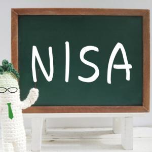 NISAの運用状況を公開 つみたてNISAに変更する理由