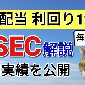 【超高配当】利回り12% PSECの運用状況を公開