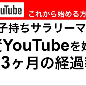 【投資Youtube】投稿開始3ヶ月でわかってきたこと