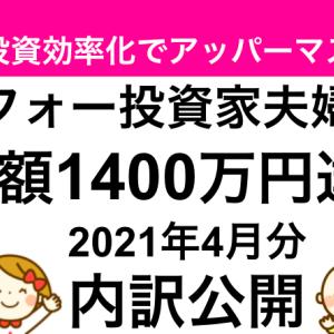 【投資総額】2021年4月末時点の家族の投資総額を公開