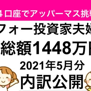 【投資総額】2021年5月末時点の家族の投資総額を公開
