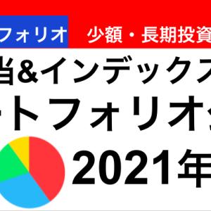 【2021年6月のポートフォリオ公開】YouTube版