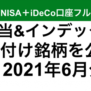 【売買銘柄】2021年6月分の売買銘柄報告