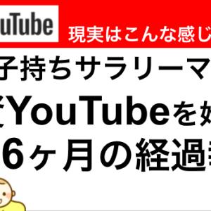 【投資Youtube】投稿開始6ヶ月、収益額を公開!